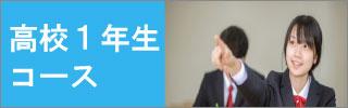 東京学力会の高校1年生コース