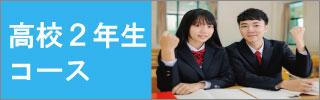 東京学力会の高校2年生コース
