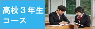 東京学力会の高校3年生コース