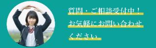 東京学力会へのお問い合わせ