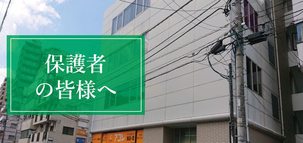 千葉県船橋市の大学受験予備校の東京学力会から保護者の皆様へ