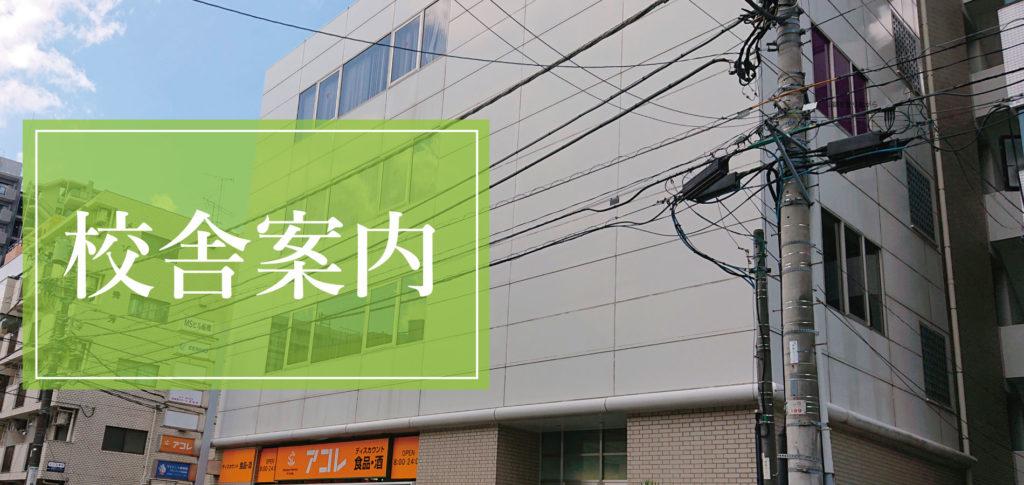 東京学力会校舎紹介