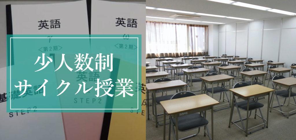 千葉県船橋市の大学受験予備校の少人数制サイクル授業