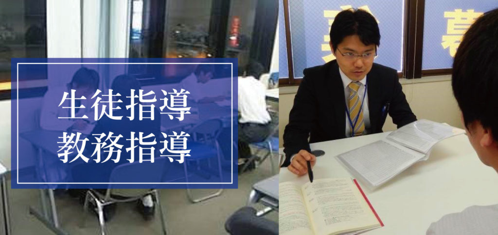 千葉県船橋市の大学受験予備校東京学力会の生徒指導・教務担当